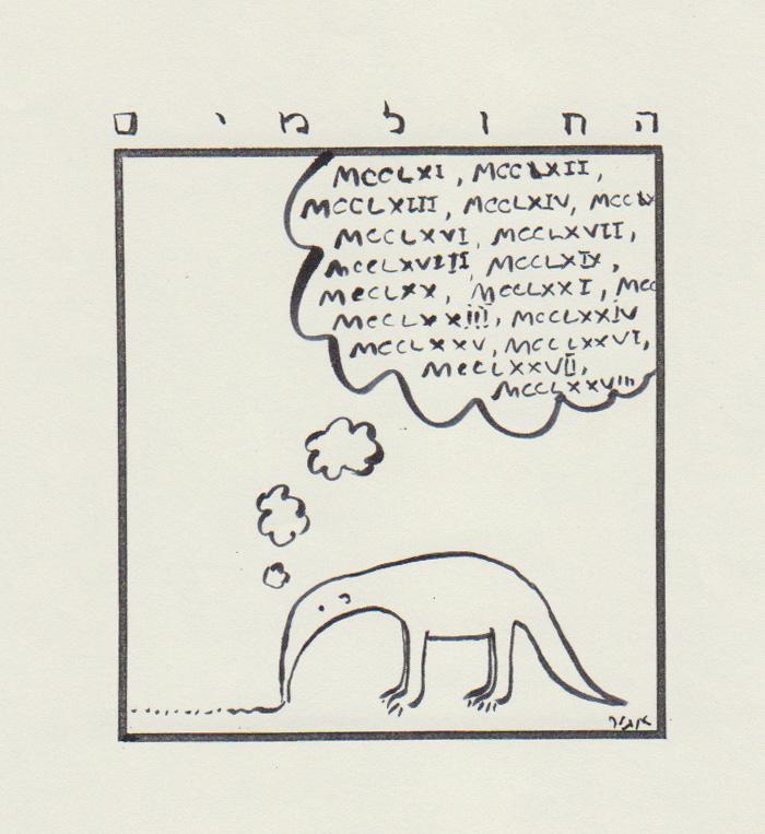 החולמים - דב נמלים וספרות רומיות