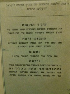 "מפת א""י קק""ל 1938 - ב"